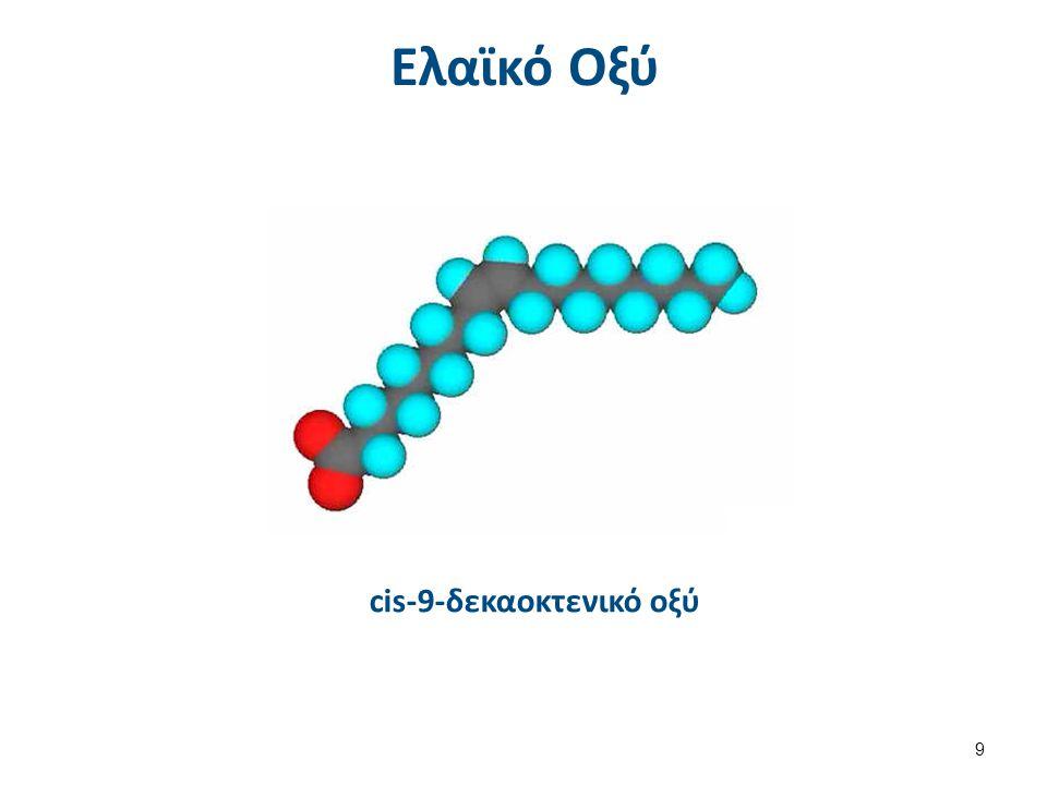 Ελαϊκό Οξύ cis-9-δεκαοκτενικό οξύ 9