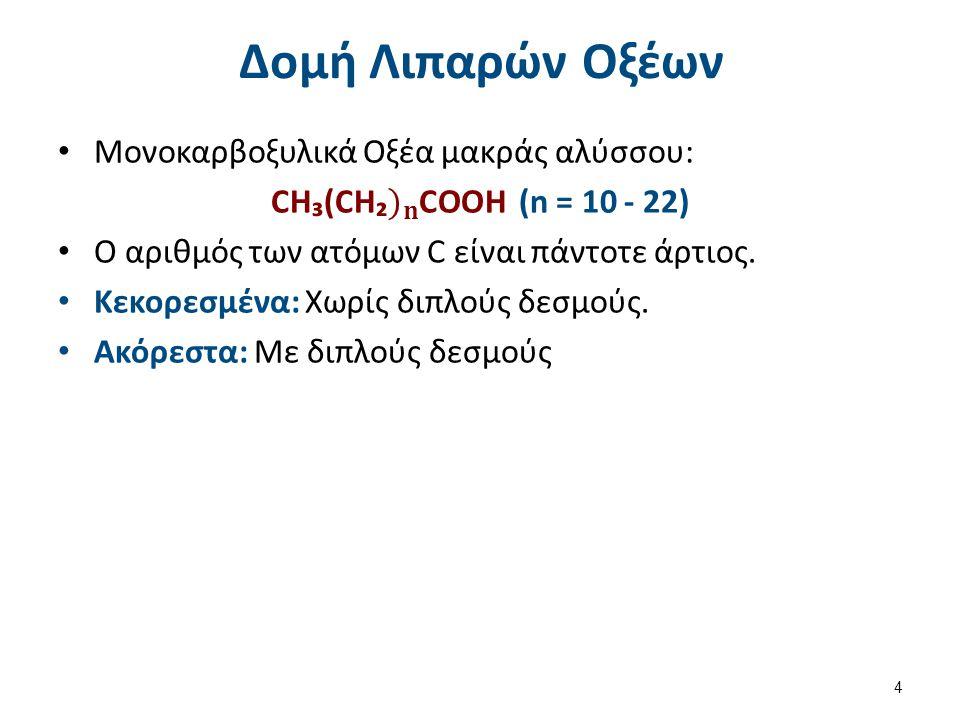 Δομή Λιπαρών Οξέων 4