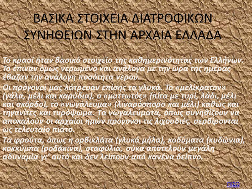 ΒΑΣΙΚΑ ΣΤΟΙΧΕΙΑ ΔΙΑΤΡΟΦΙΚΩΝ ΣΥΝΗΘΕΙΩΝ ΣΤΗΝ ΑΡΧΑΙΑ ΕΛΛΑΔΑ Το κρασί ήταν βασικό στοιχείο της καθημερινότητας των Ελλήνων.