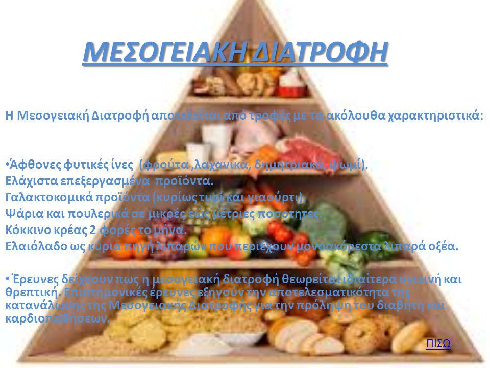 ΜΕΣΟΓΕΙΑΚΗ ΔΙΑΤΡΟΦΗ Η Μεσογειακή Διατροφή αποτελείται από τροφές με τα ακόλουθα χαρακτηριστικά: Άφθονες φυτικές ίνες (φρούτα,λαχανικά, δημητριακά, ψωμί).