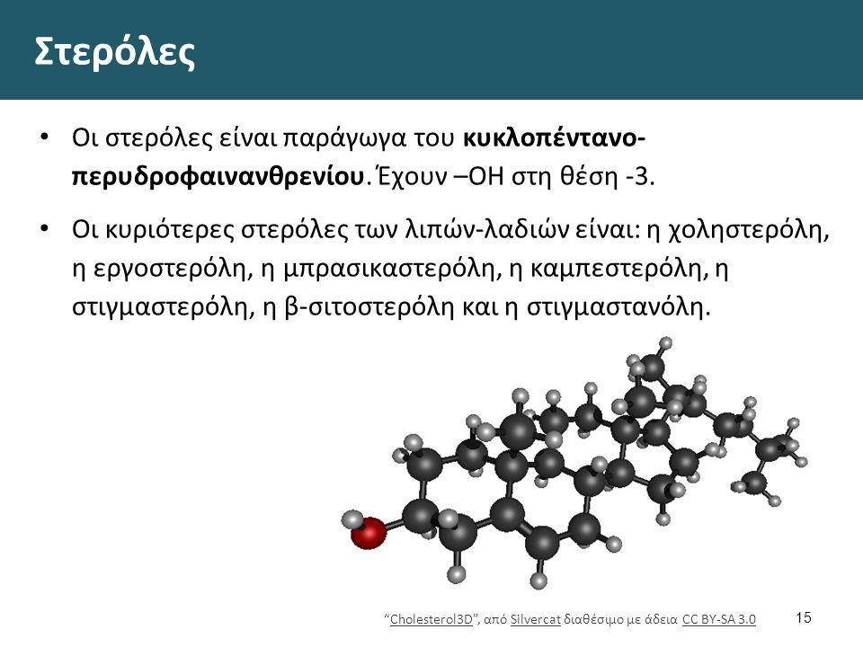 Στερόλες Οι στερόλες είναι παράγωγα του κυκλοπέντανο- περυδροφαινανθρενίου. Έχουν –ΟΗ στη θέση -3. Οι κυριότερες στερόλες των λιπών-λαδιών είναι: η χο