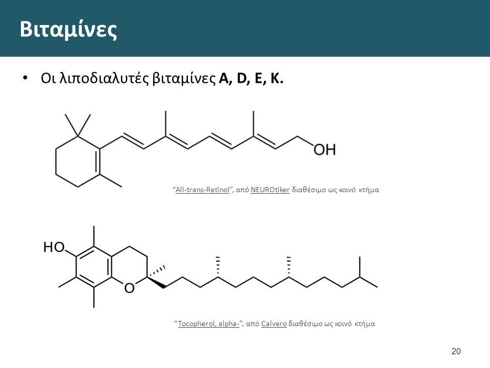 Βιταμίνες Οι λιποδιαλυτές βιταμίνες A, D, E, K.