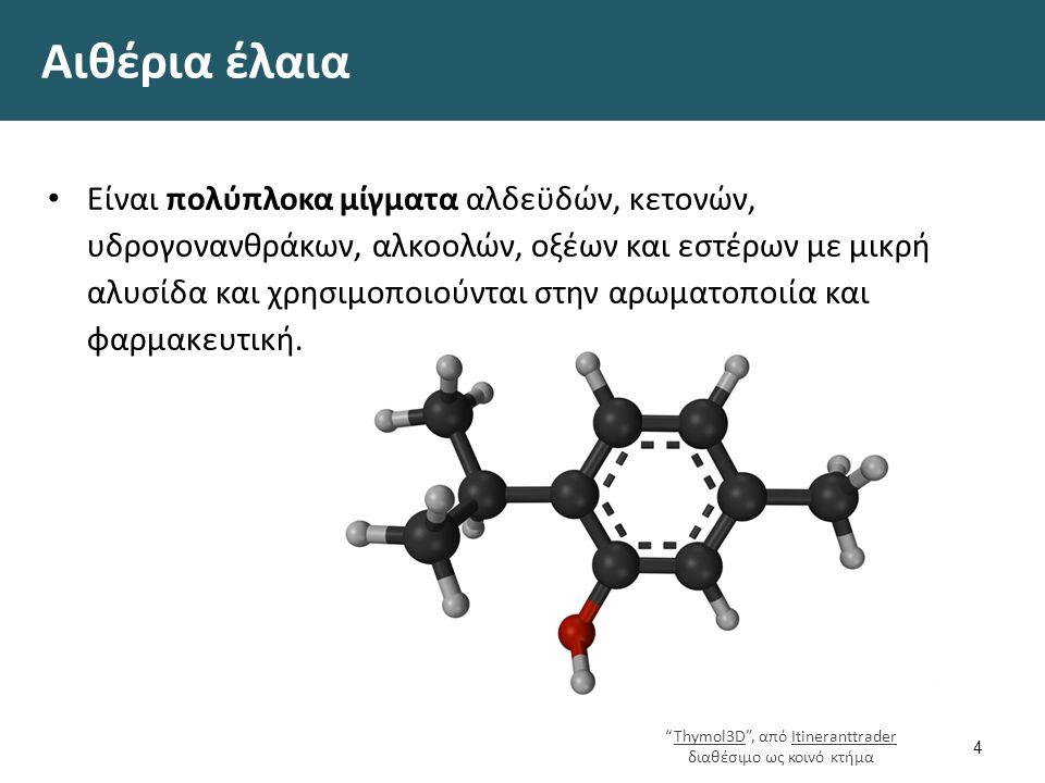 Αιθέρια έλαια Είναι πολύπλοκα μίγματα αλδεϋδών, κετονών, υδρογονανθράκων, αλκοολών, οξέων και εστέρων με μικρή αλυσίδα και χρησιμοποιούνται στην αρωμα