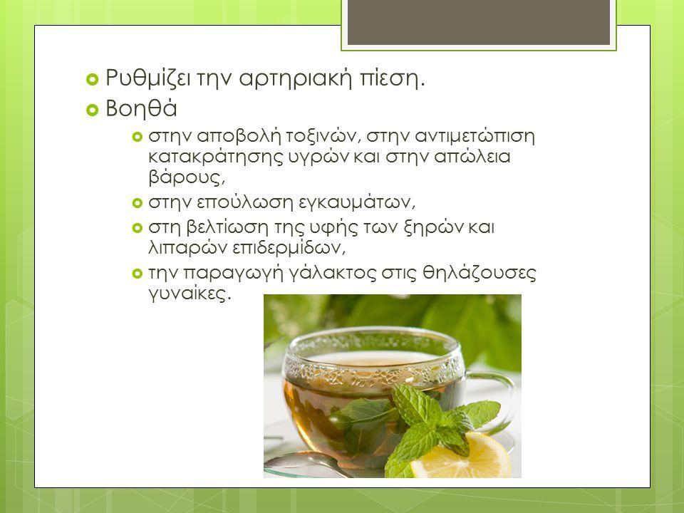 Θεραπευτικές ουσίες της τσουκνίδας  Είναι πλούσια σε βιταμίνες A, C, E, Κ, θειαμίνη, ριβοφλαβίνη, φυλλικό οξύ.