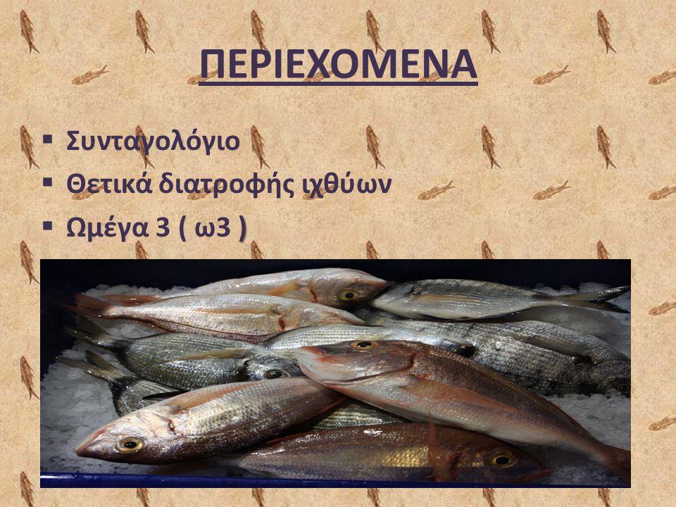 ΠΕΡΙΕΧΟΜΕΝΑ  Συνταγολόγιο  Θετικά διατροφής ιχθύων )  Ωμέγα 3 ( ω3 )