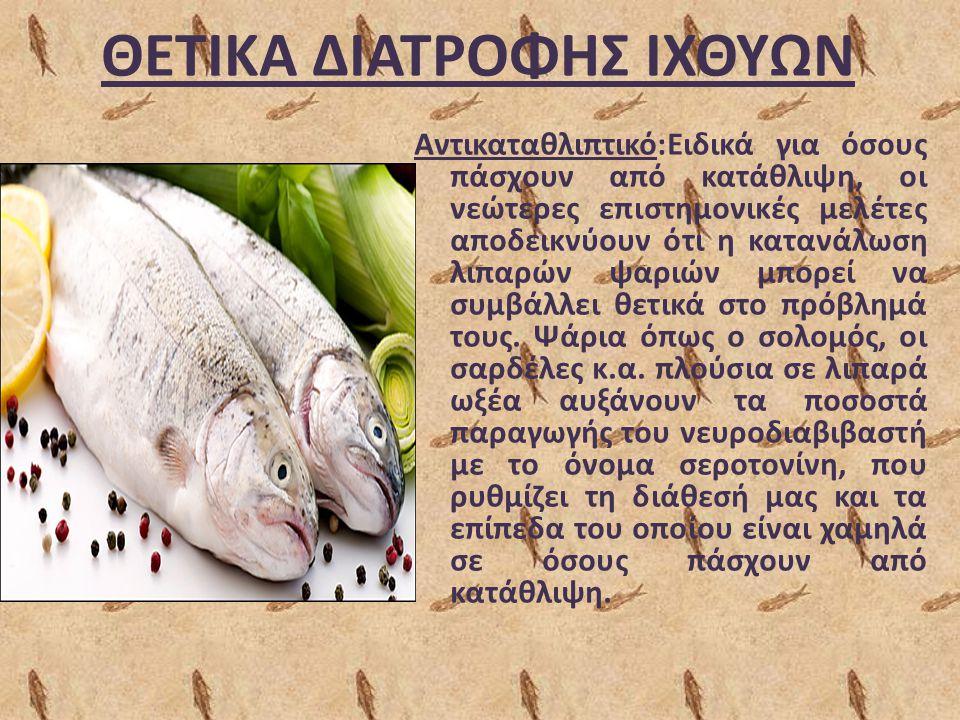 ΘΕΤΙΚΑ ΔΙΑΤΡΟΦΗΣ ΙΧΘΥΩΝ Το ψάρι είναι μια καλή πηγή πρωτεΐνης, που συνδυάζει ταυτόχρονα υψηλή περιεκτικότητα σε ω-3 πολυακόρεστα λιπαρά και χαμηλή περιεκτικότητα σε κορεσμένα.