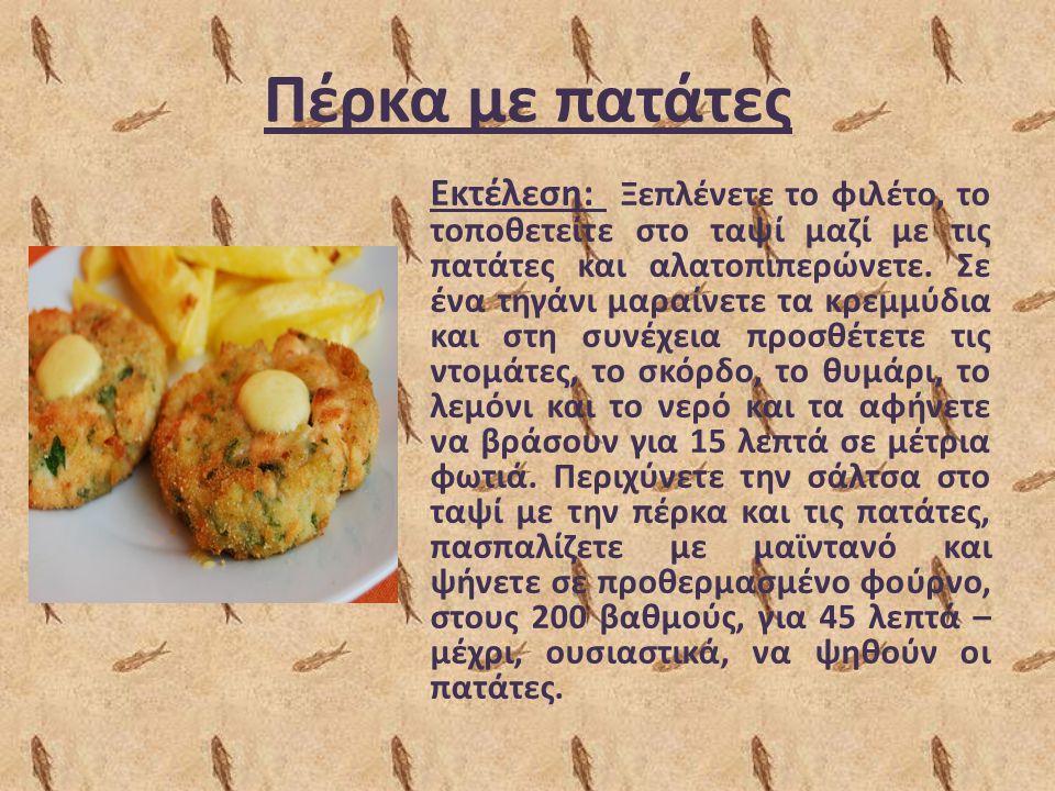 Πέρκα με πατάτες Εκτέλεση: Ξεπλένετε το φιλέτο, το τοποθετείτε στο ταψί μαζί με τις πατάτες και αλατοπιπερώνετε. Σε ένα τηγάνι μαραίνετε τα κρεμμύδια