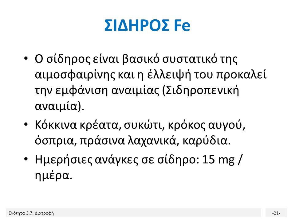 Ενότητα 3.7: Διατροφή-21- ΣΙΔΗΡΟΣ Fe Ο σίδηρος είναι βασικό συστατικό της αιμοσφαιρίνης και η έλλειψή του προκαλεί την εμφάνιση αναιμίας (Σιδηροπενική