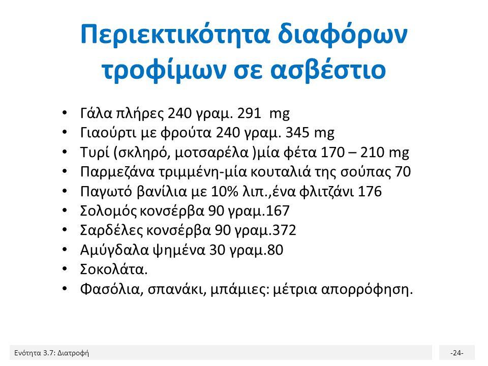 Ενότητα 3.7: Διατροφή-24- Περιεκτικότητα διαφόρων τροφίμων σε ασβέστιο Γάλα πλήρες 240 γραμ. 291 mg Γιαούρτι με φρούτα 240 γραμ. 345 mg Τυρί (σκληρό,