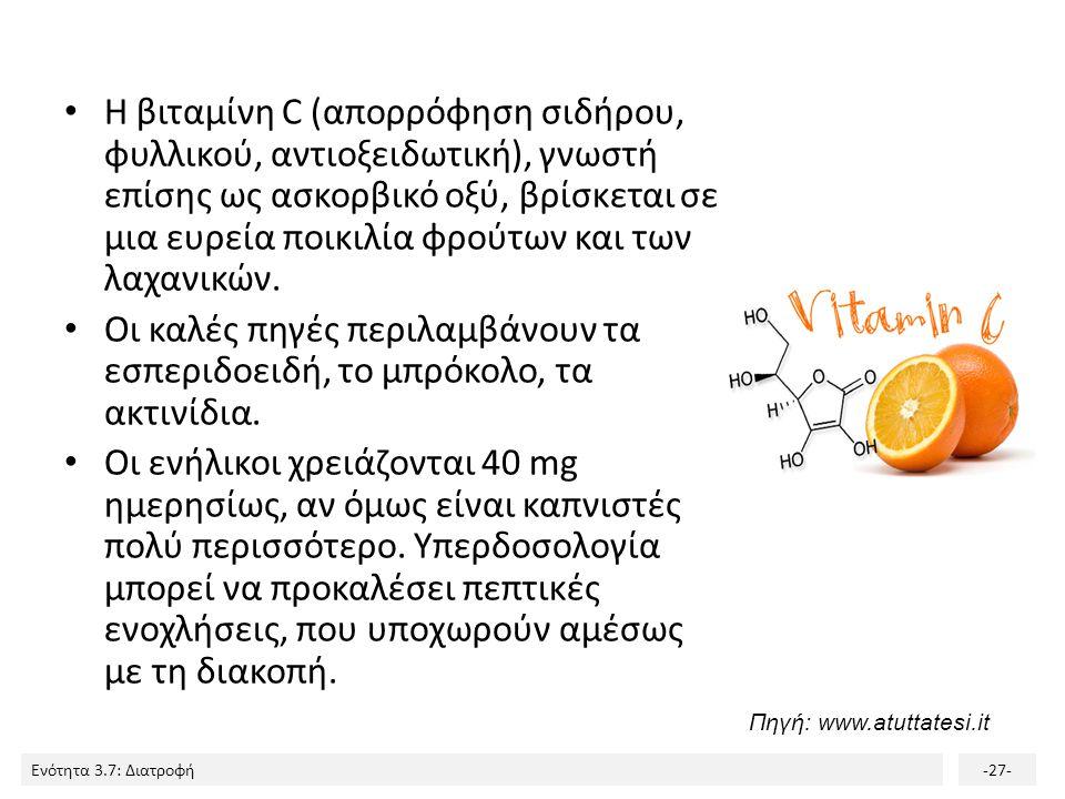 Ενότητα 3.7: Διατροφή-27- Η βιταμίνη C (απορρόφηση σιδήρου, φυλλικού, αντιοξειδωτική), γνωστή επίσης ως ασκορβικό οξύ, βρίσκεται σε μια ευρεία ποικιλί