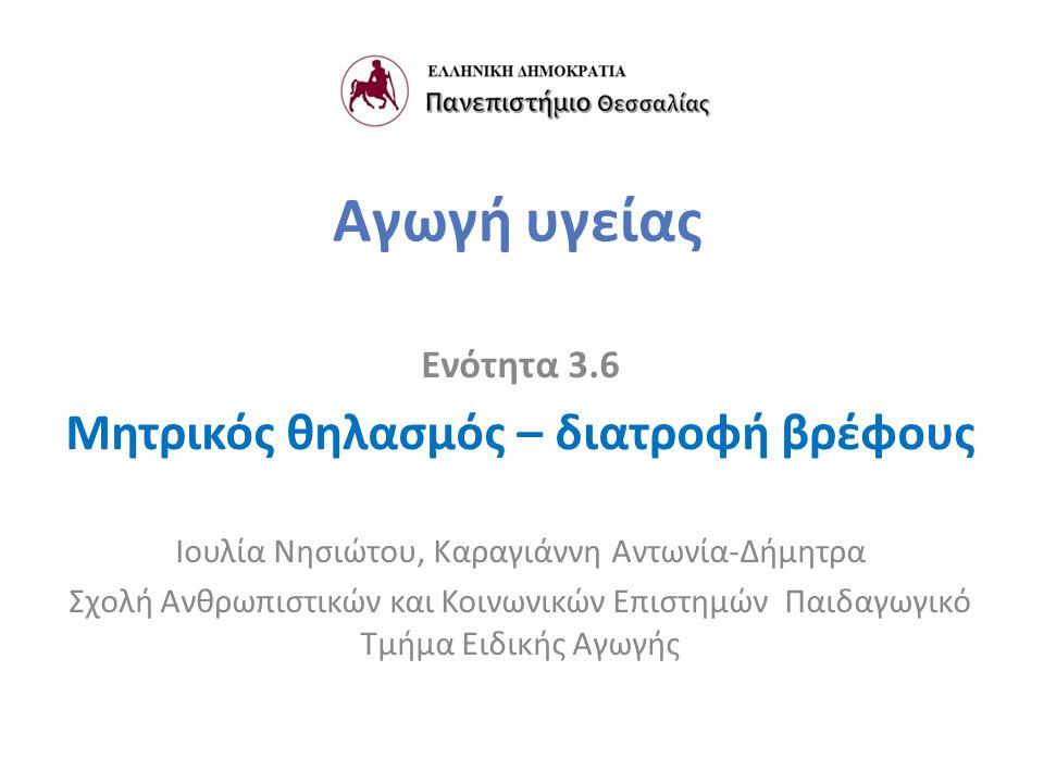 Ενότητα 3.6: Μητρικός θηλασμός – διατροφή βρέφους-22- Από τι επηρεάζεται η διατροφή των παιδιών στην Ελλάδα; Από τις συνήθειες τις δικές μας, από τις συνήθειες του κοινωνικού μας περιβάλλοντος, από τις συνθήκες στις οποίες ζούμε, από τις γνώσεις και τις αντιλήψεις μας για το τι πρέπει να τρώνε, από τη διαφήμιση διαφόρων προϊόντων, από τον τρόπο ζωής που έχουμε διαμορφώσει.