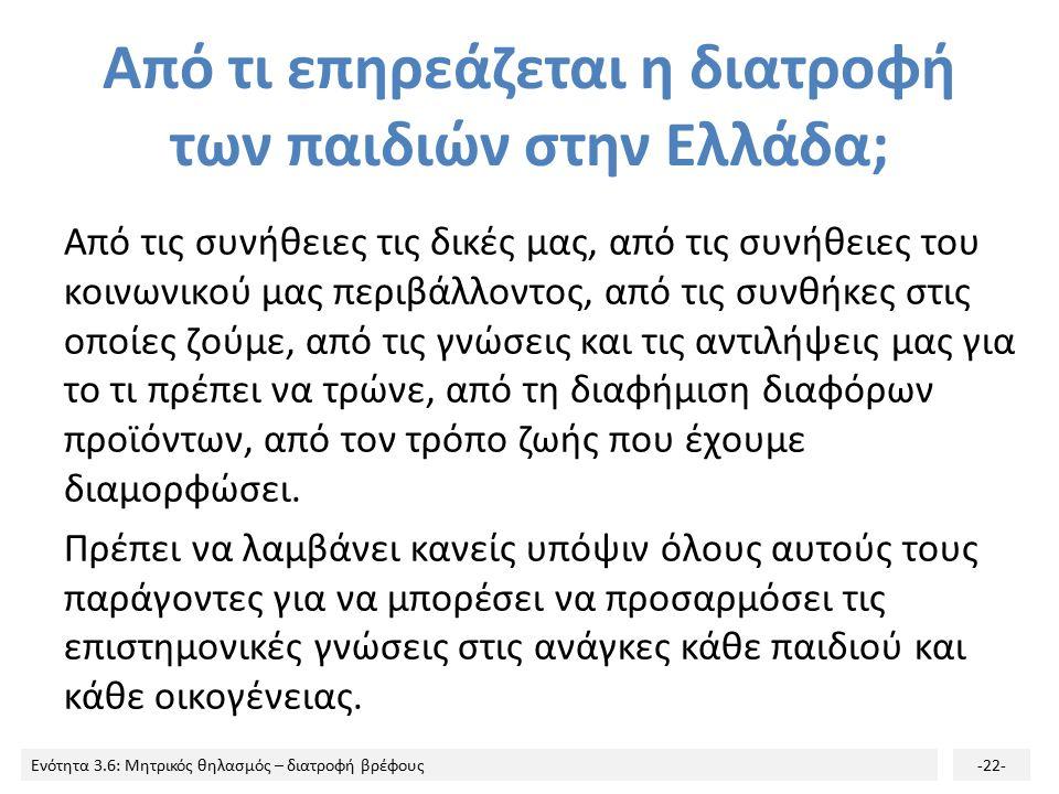 Ενότητα 3.6: Μητρικός θηλασμός – διατροφή βρέφους-22- Από τι επηρεάζεται η διατροφή των παιδιών στην Ελλάδα; Από τις συνήθειες τις δικές μας, από τις