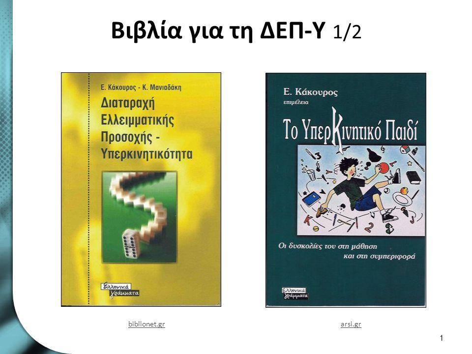 Σημείωμα Αναφοράς Copyright Τεχνολογικό Εκπαιδευτικό Ίδρυμα Αθήνας, Ευθύμιος Κάκουρος 2014.