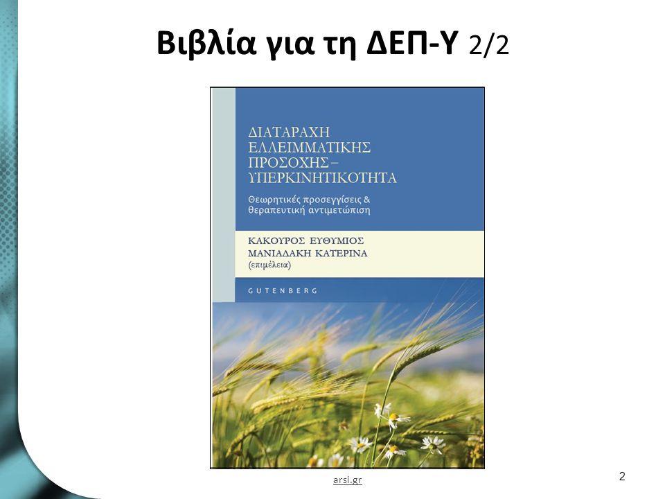 Βιβλία για τη ΔΕΠ-Υ 2/2 2 arsi.gr