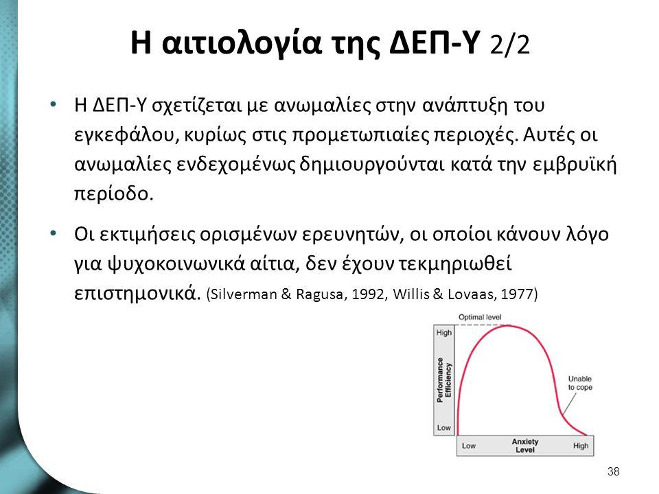 Η αιτιολογία της ΔΕΠ-Υ 2/2 Η ΔΕΠ-Υ σχετίζεται με ανωμαλίες στην ανάπτυξη του εγκεφάλου, κυρίως στις προμετωπιαίες περιοχές. Αυτές οι ανωμαλίες ενδεχομ