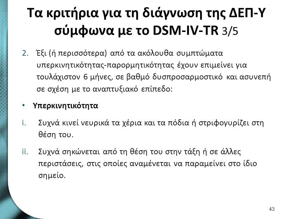 Τα κριτήρια για τη διάγνωση της ΔΕΠ-Υ σύμφωνα με το DSM-IV-TR 3/5 2.Έξι (ή περισσότερα) από τα ακόλουθα συμπτώματα υπερκινητικότητας-παρορμητικότητας