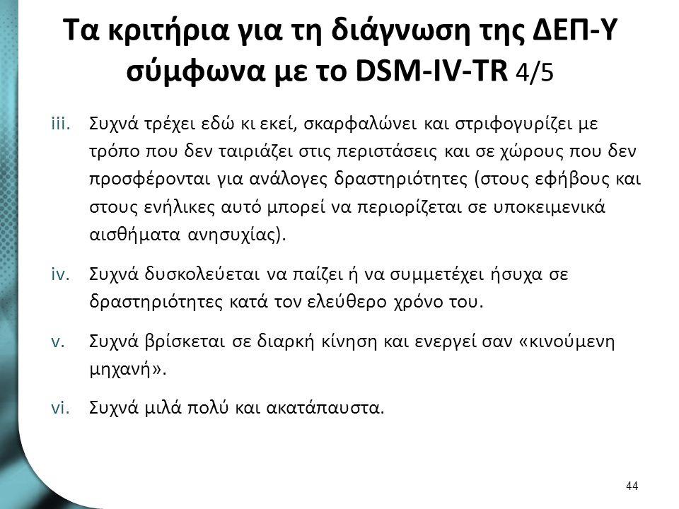 Τα κριτήρια για τη διάγνωση της ΔΕΠ-Υ σύμφωνα με το DSM-IV-TR 4/5 iii.Συχνά τρέχει εδώ κι εκεί, σκαρφαλώνει και στριφογυρίζει με τρόπο που δεν ταιριάζ