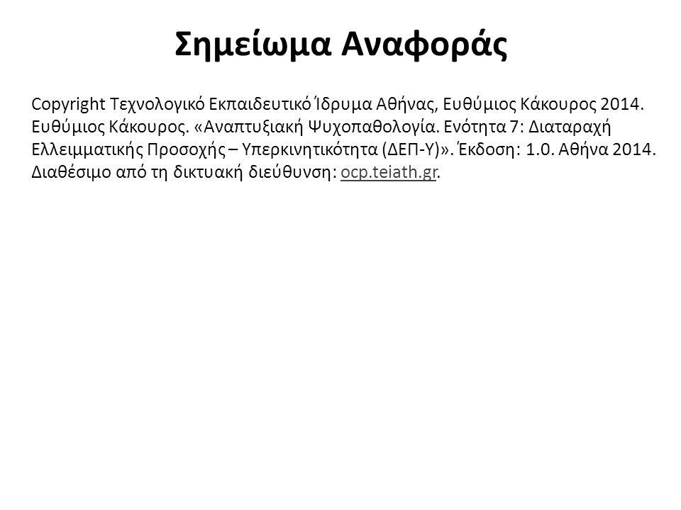 Σημείωμα Αναφοράς Copyright Τεχνολογικό Εκπαιδευτικό Ίδρυμα Αθήνας, Ευθύμιος Κάκουρος 2014. Ευθύμιος Κάκουρος. «Αναπτυξιακή Ψυχοπαθολογία. Ενότητα 7: