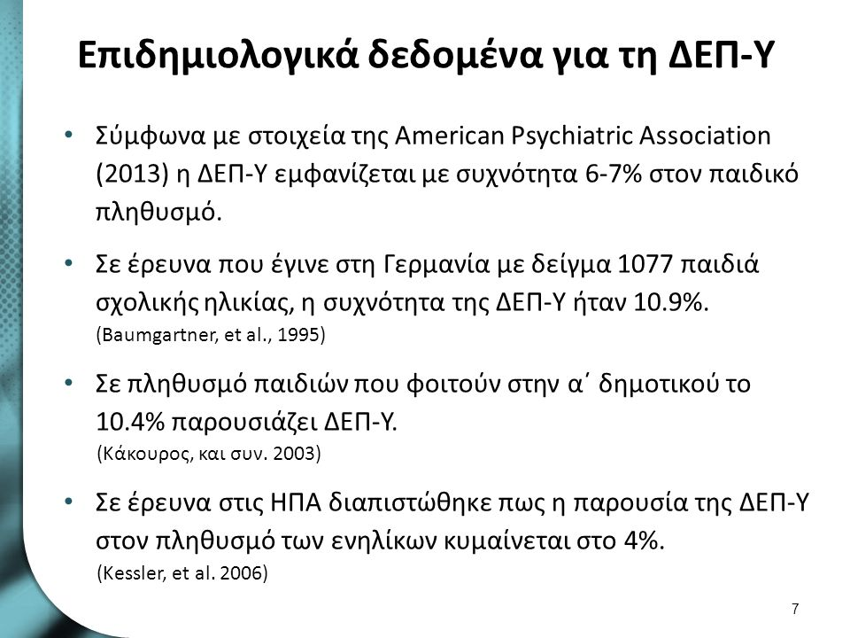 Επιδημιολογικά δεδομένα για τη ΔΕΠ-Υ Σύμφωνα με στοιχεία της American Psychiatric Association (2013) η ΔΕΠ-Υ εμφανίζεται με συχνότητα 6-7% στον παιδικ