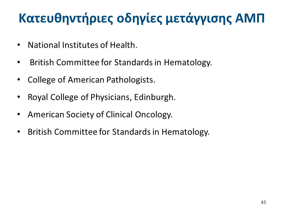 Κατευθηντήριες οδηγίες μετάγγισης ΑΜΠ National Institutes of Health. British Committee for Standards in Hematology. College of American Pathologists.