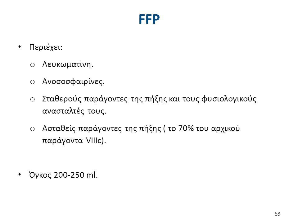 FFP Περιέχει: o Λευκωματίνη. o Ανοσοσφαιρίνες. o Σταθερούς παράγοντες της πήξης και τους φυσιολογικούς ανασταλτές τους. o Ασταθείς παράγοντες της πήξη