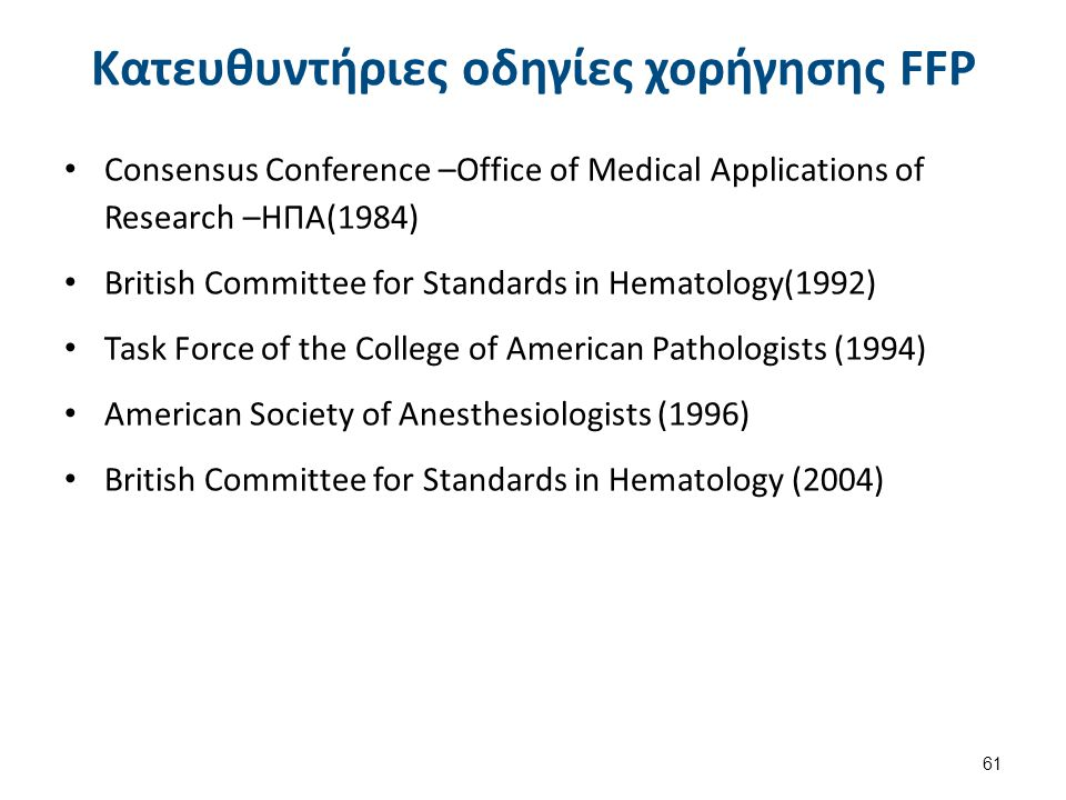 Κατευθυντήριες οδηγίες χορήγησης FFP Consensus Conference –Office of Medical Applications of Research –ΗΠΑ(1984) British Committee for Standards in He