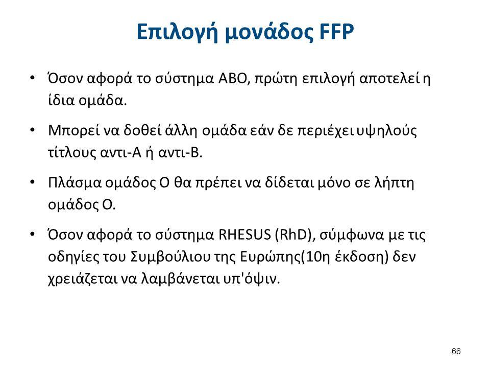 Επιλογή μονάδος FFP Όσον αφορά το σύστημα ΑΒΟ, πρώτη επιλογή αποτελεί η ίδια ομάδα. Μπορεί να δοθεί άλλη ομάδα εάν δε περιέχει υψηλούς τίτλους αντι-Α