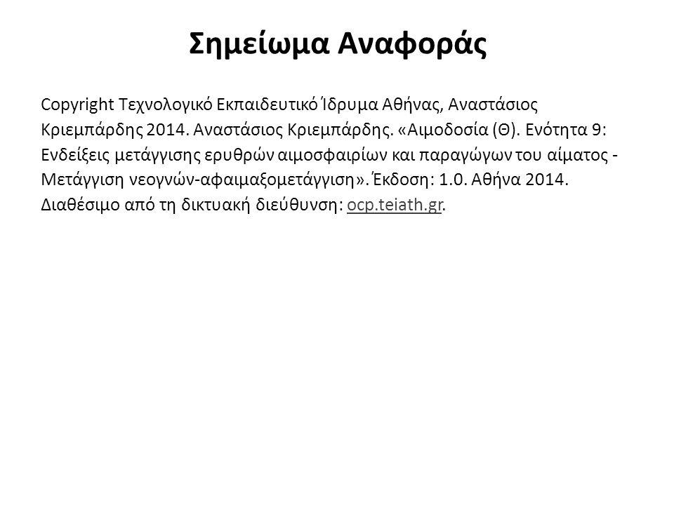 Σημείωμα Αναφοράς Copyright Τεχνολογικό Εκπαιδευτικό Ίδρυμα Αθήνας, Αναστάσιος Κριεμπάρδης 2014. Αναστάσιος Κριεμπάρδης. «Αιμοδοσία (Θ). Ενότητα 9: Εν