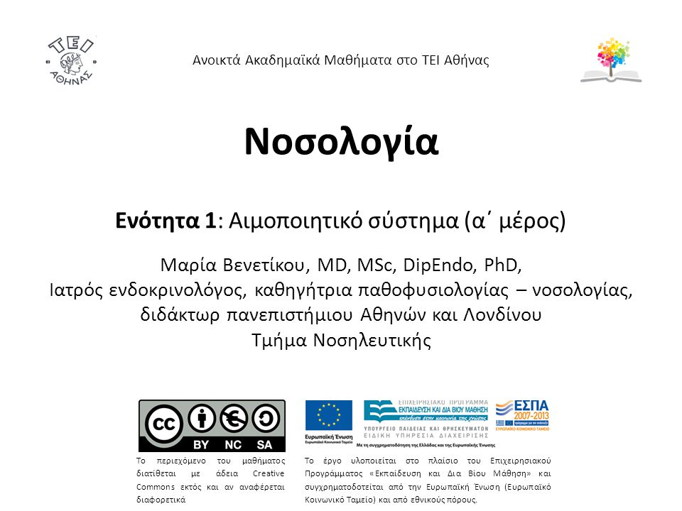 Νοσολογία Ενότητα 1: Αιμοποιητικό σύστημα (α΄ μέρος) Mαρία Bενετίκου, MD, MSc, DipEndo, PhD, Ιατρός ενδοκρινολόγος, καθηγήτρια παθοφυσιολογίας – νοσολ