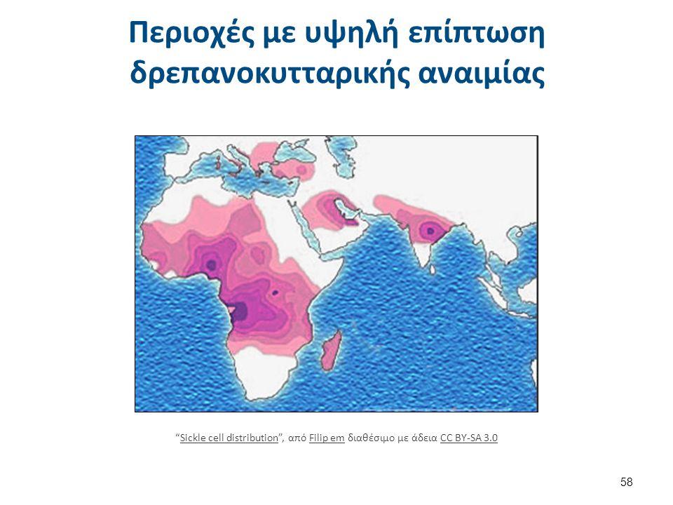 """Περιοχές με υψηλή επίπτωση δρεπανοκυτταρικής αναιμίας 58 """"Sickle cell distribution"""", από Filip em διαθέσιμο με άδεια CC BY-SA 3.0Sickle cell distribut"""