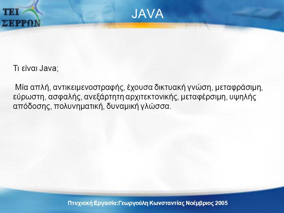 JAVA Τι είναι Java; Μία απλή, αντικειμενοστραφής, έχουσα δικτυακή γνώση, μεταφράσιμη, εύρωστη, ασφαλής, ανεξάρτητη αρχιτεκτονικής, μεταφέρσιμη, υψηλής απόδοσης, πολυνηματική, δυναμική γλώσσα.