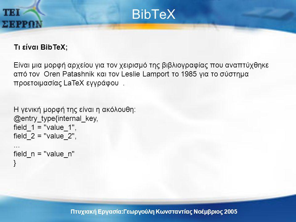 BibTeX Τι είναι BibTeX; Είναι μια μορφή αρχείου για τον χειρισμό της βιβλιογραφίας που αναπτύχθηκε από τον Oren Patashnik και τον Leslie Lamport το 1985 για το σύστημα προετοιμασίας LaTeX εγγράφου.