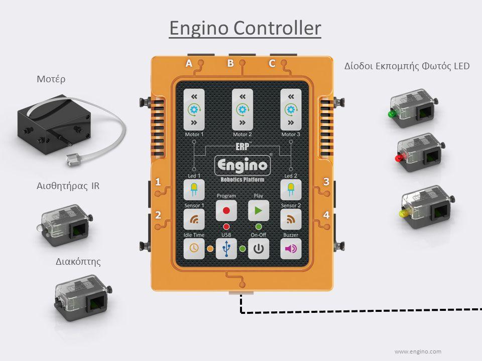 Engino Controller www.engino.com FIRST OUT Δίοδοι Εκπομπής Φωτός LED Μοτέρ Αισθητήρας IR Διακόπτης