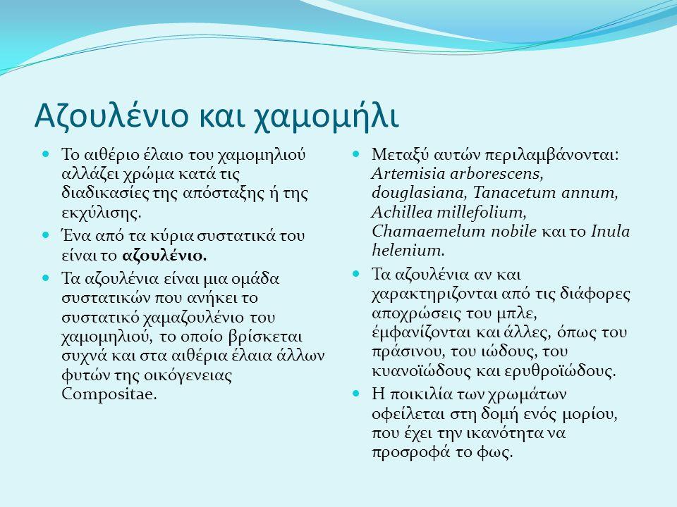Αζουλένιο και χαμομήλι Το αιθέριο έλαιο του χαμομηλιού αλλάζει χρώμα κατά τις διαδικασίες της απόσταξης ή της εκχύλισης.
