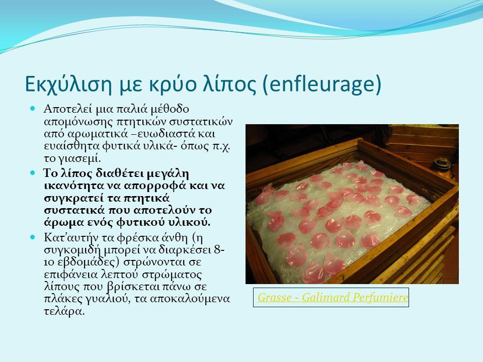 Εκχύλιση με κρύο λίπος (enfleurage) Aποτελεί μια παλιά μέθοδο απομόνωσης πτητικών συστατικών από αρωματικά –ευωδιαστά και ευαίσθητα φυτικά υλικά- όπως π.χ.
