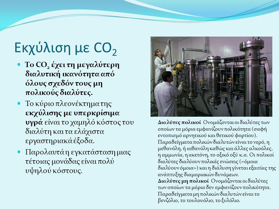 Εκχύλιση με CO 2 Το CO 2 έχει τη μεγαλύτερη διαλυτική ικανότητα από όλους σχεδόν τους μη πολικούς διαλύτες.