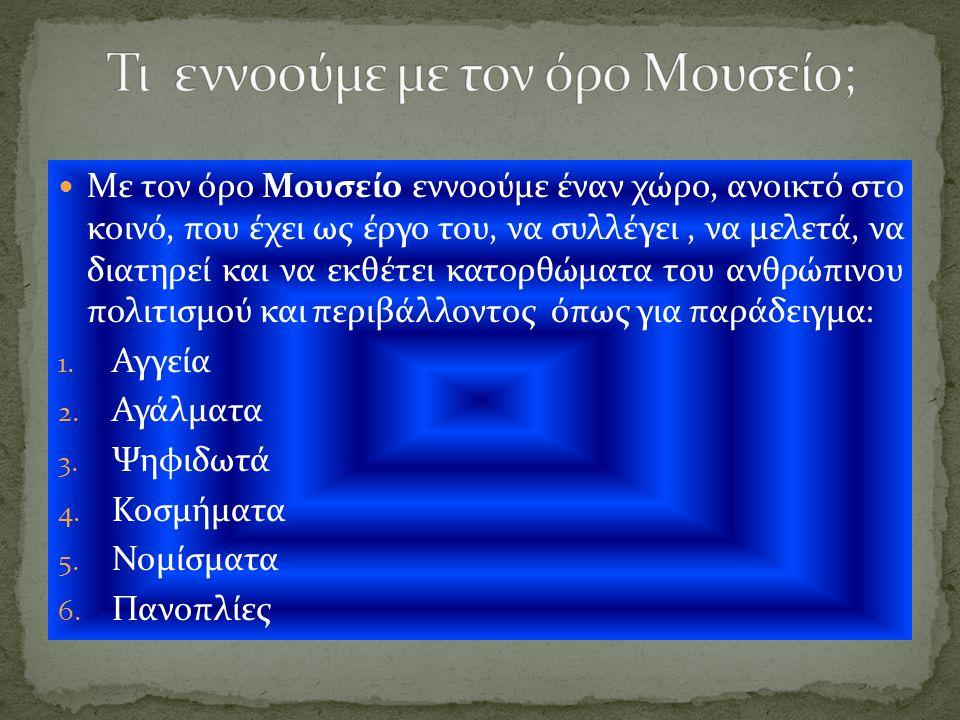 ΜΕΛΗ ΟΜΑΔΑΣ ΕΡΓΑΣΙΑΣ: 1.ΑΝΤΖΟΥΛΑΤΟΥ ΒΑΣΙΛΕΙΑ 2.ΒΛΑΧΟΣ ΘΟΔΩΡΗΣ 3. ΠΑΝΙΤΣΑΣ ΑΝΔΡΕΑΣ 4.ΤΖΟΛΑ ΑΓΓΕΛΙΚΗ 5.ΤΣΑΚΑΡΕΣΤΟΥ ΘΕΟΦΑΝΙΑ Σύνδεσμος για περιήγηση στα