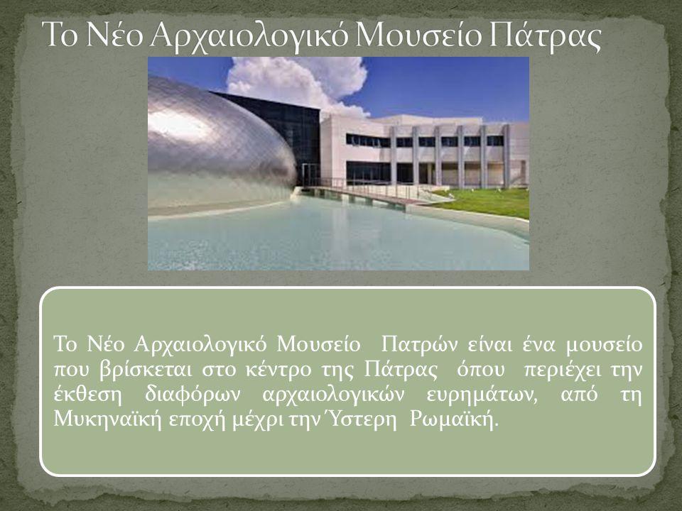 Το Νέο Αρχαιολογικό Μουσείο Πατρών είναι ένα μουσείο που βρίσκεται στο κέντρο της Πάτρας όπου περιέχει την έκθεση διαφόρων αρχαιολογικών ευρημάτων, από τη Μυκηναϊκή εποχή μέχρι την Ύστερη Ρωμαϊκή.