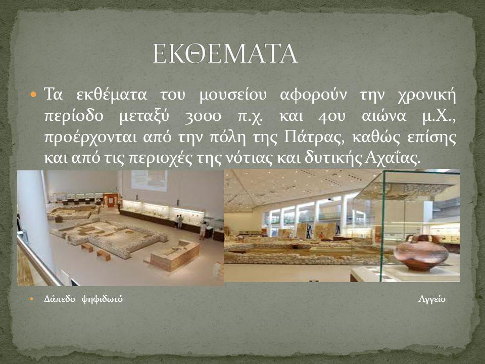 Τα εκθέματα του μουσείου αφορούν την χρονική περίοδο μεταξύ 3000 π.χ.