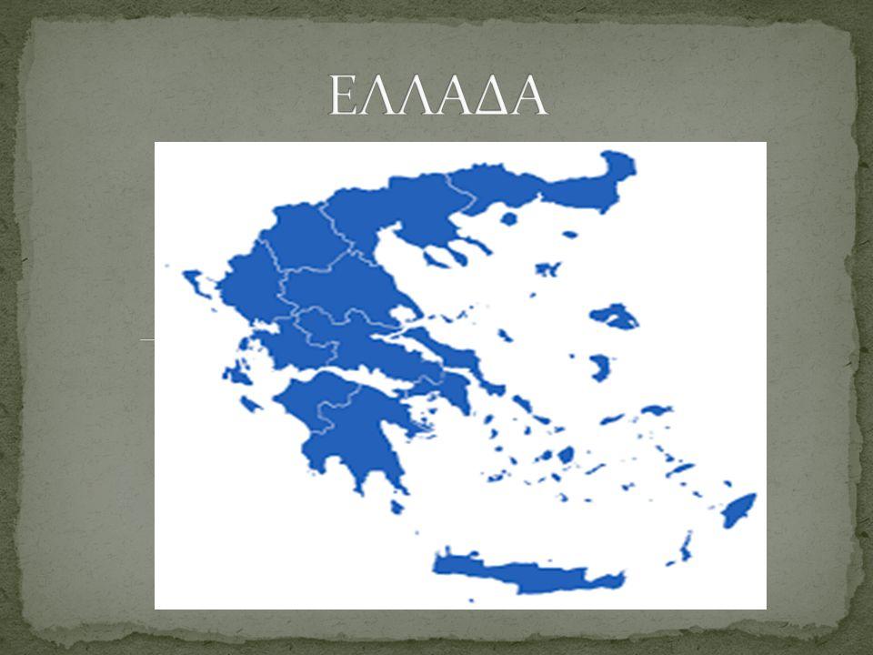 Η Ελλάδα ή Ελλάς είναι χώρα της Νοτιοανατολικής Ευρώπης, στο νοτιότερο άκρο της Βαλκανικής χερσονήσου, στην Ανατολική Μεσόγειο.