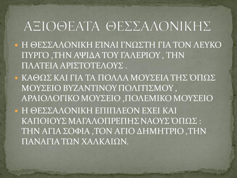 Η ΘΕΣΣΑΛΟΝΙΚΗ ΕΊΝΑΙ ΓΝΩΣΤΗ ΓΙΑ ΤΟΝ ΛΕΥΚΟ ΠΥΡΓΟ,ΤΗΝ ΑΨΙΔΑ ΤΟΥ ΓΑΛΕΡΙΟΥ, ΤΗΝ ΠΛΑΤΕΙΑ ΑΡΙΣΤΟΤΕΛΟΥΣ. ΚΑΘΩΣ ΚΑΙ ΓΙΑ ΤΑ ΠΟΛΛΑ ΜΟΥΣΕΙΑ ΤΗΣ ΌΠΩΣ ΜΟΥΣΕΙΟ ΒΥΖΑΝ