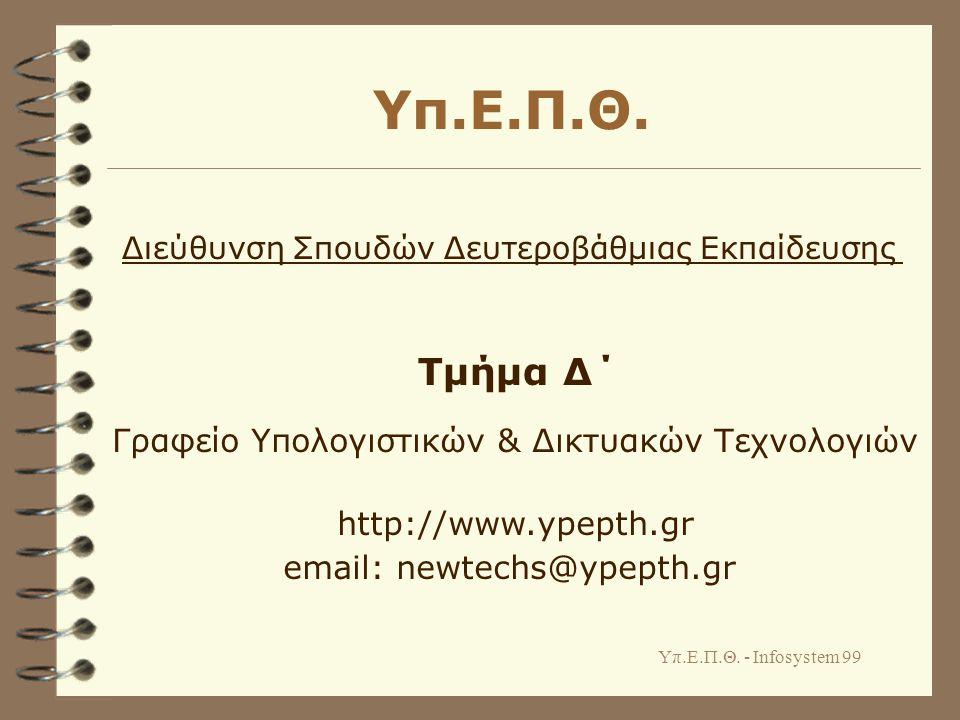 Υπ.Ε.Π.Θ. - Infosystem 99 Υπ.Ε.Π.Θ.