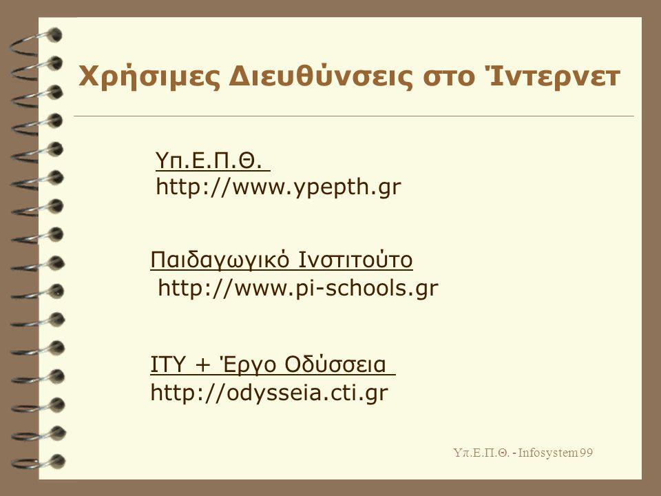 Υπ.Ε.Π.Θ. - Infosystem 99 Χρήσιμες Διευθύνσεις στο Ίντερνετ Υπ.Ε.Π.Θ.