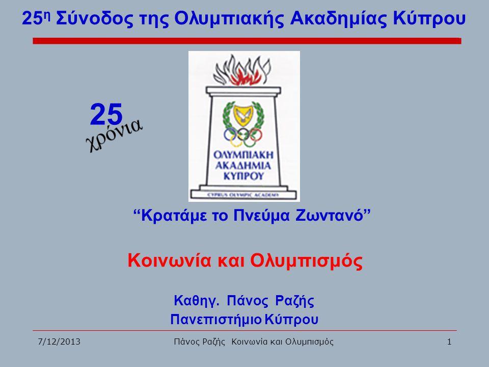 """Κοινωνία και Ολυμπισμός Καθηγ. Πάνος Ραζής Πανεπιστήμιο Κύπρου """"Κρατάμε το Πνεύμα Ζωντανό"""" 25 η Σύνοδος της Ολυμπιακής Ακαδημίας Κύπρου 7/12/2013Πάνος"""