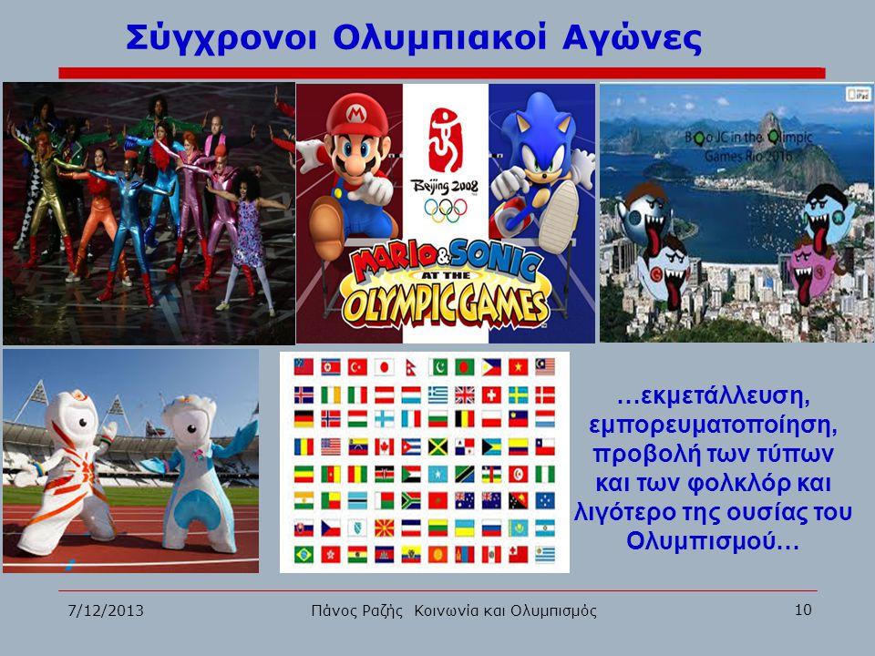 7/12/2013 10 Πάνος Ραζής Κοινωνία και Ολυμπισμός Σύγχρονοι Ολυμπιακοί Αγώνες …εκμετάλλευση, εμπορευματοποίηση, προβολή των τύπων και των φολκλόρ και λ