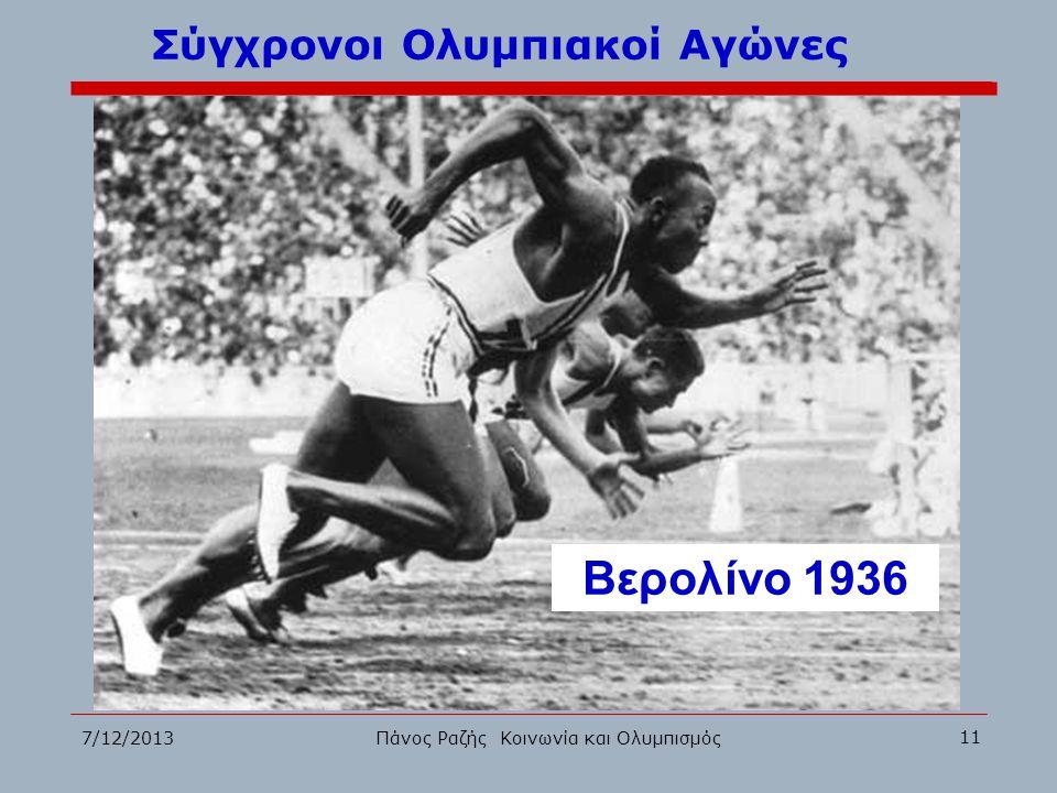 7/12/2013 11 Πάνος Ραζής Κοινωνία και Ολυμπισμός Σύγχρονοι Ολυμπιακοί Αγώνες Βερολίνο 1936