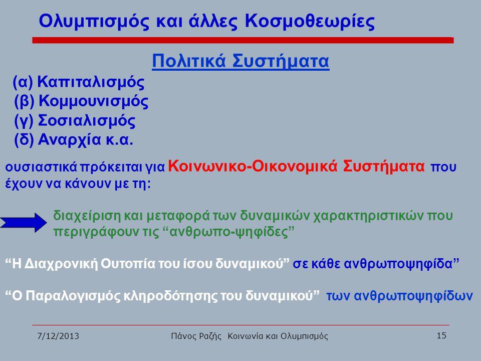 7/12/2013 15 Πάνος Ραζής Κοινωνία και Ολυμπισμός Ολυμπισμός και άλλες Κοσμοθεωρίες Πολιτικά Συστήματα (α) Καπιταλισμός (β) Κομμουνισμός (γ) Σοσιαλισμό