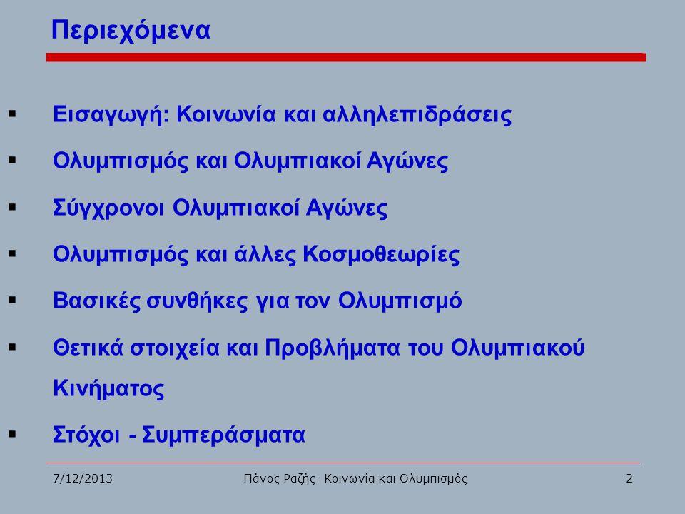 7/12/20132 Περιεχόμενα  Εισαγωγή: Κοινωνία και αλληλεπιδράσεις  Ολυμπισμός και Ολυμπιακοί Αγώνες  Σύγχρονοι Ολυμπιακοί Αγώνες  Ολυμπισμός και άλλε