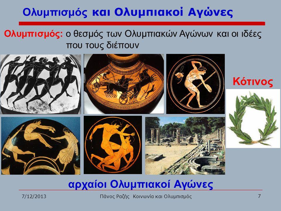 7/12/2013 7 Πάνος Ραζής Κοινωνία και Ολυμπισμός Ολυμπισμός: ο θεσμός των Ολυμπιακών Αγώνων και οι ιδέες που τους διέπουν Ολυμπισμός και Ολυμπιακοί Αγώ