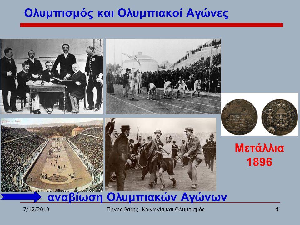 7/12/2013 8 Πάνος Ραζής Κοινωνία και Ολυμπισμός Ολυμπισμός και Ολυμπιακοί Αγώνες αναβίωση Ολυμπιακών Αγώνων Μετάλλια 1896